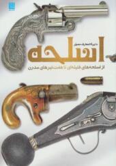 کتاب دایره المعارف مصور