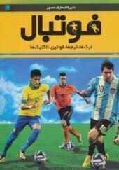 کتاب دایره المعارف مصور فوتبال