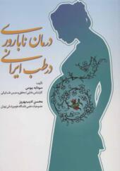 کتاب درمان ناباروری در طب ایرانی