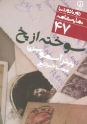 کتاب دور تا دور دنیا نمایشنامه 47 سوخته از یخ