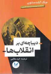 کتاب دیباچه ای بر انقلاب ها