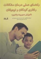 کتاب راهنمای علمی درمان مشکلات رفتاری کودکان و نوجوانان آموزش مدیریت والدین