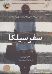 کتاب-رمان-سفر-سیلکا-اثر-هدر-موریس