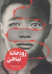 کتاب رودخانه تباهی فرار از کره شمالی