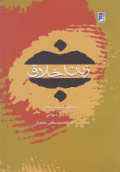 کتاب زبان اخلاق