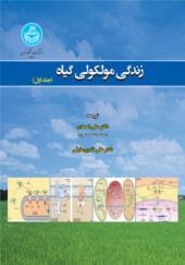 کتاب-زندگی-مولکولی-گیاه-دو-جلدی