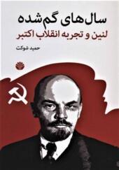 کتاب سال های گم شده لنین و تجربه انقلاب اکتبر