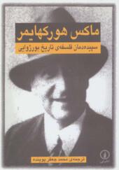 کتاب سپیده دمان فلسفه ی بورژوایی
