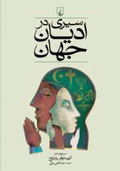 کتاب سیری در ادیان جهان