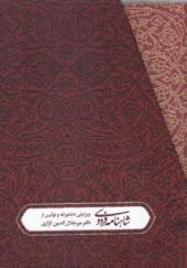 کتاب شاهنامه فردوسی 3 جلدی