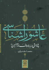 کتاب عاشورا شناسی پژوهشی درباره هدف امام حسین ع