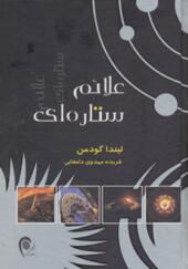 کتاب علائم ستاره ای