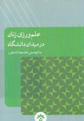 کتاب علم ورزی زنان در میدان دانشگاه
