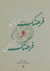 کتاب فرهنگ فردی و فرهنگ جمعی