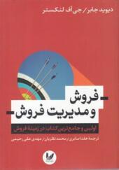 کتاب فروش و مدیریت فروش اولین و جامع ترین کتاب در زمینه فروش