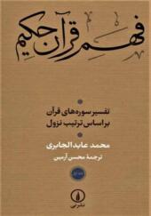 کتاب فهم قرآن حکیم 2 جلدی