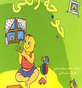 کتاب قصه های بچه جون جوجه رنگی