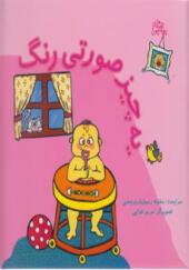 کتاب قصه های بچه جون یه چیز صورتی رنگ