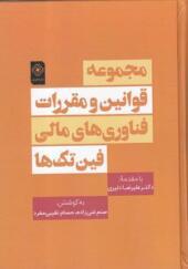 کتاب مجموعه قوانین و مقررات فناوری های مالی فین تک ها