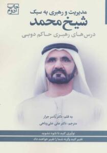 کتاب مدیرت و رهبری به سبک شیخ محمد درس های رهبری حاکم دوبی