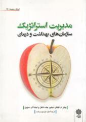کتاب مدیریت استراتژیک سازمان های بهداشت و درمان