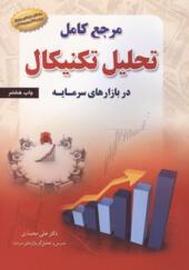 کتاب-مرجع-کامل-تحلیل-تکنیکال-در-بازارهای-سرمایه