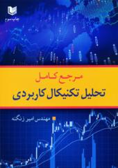 کتاب-مرجع-کامل-تحلیل-تکنیکال-کاربردی-اثر-امیر-زنگنه