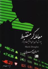 کتاب-معامله-گر-منضبط-اثر-مارگ-داگلاس
