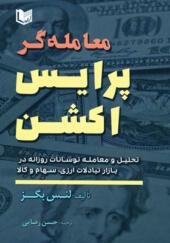 کتاب-معامله-گر-پرایس-اکشن-اثر-لنس-بگز