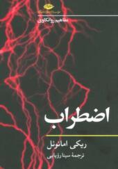 کتاب مفاهیم روانکاوی اضطراب