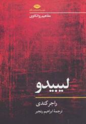 کتاب مفاهیم روانکاوی لیبیدو