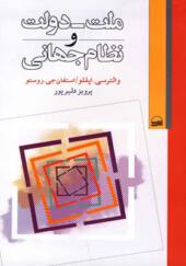 کتاب ملت دولت و نظام جهانی