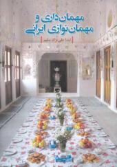 کتاب مهمان داری و مهمان نوازی ایرانی