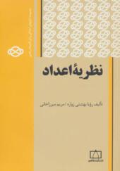 کتاب نظریه اعداد
