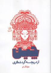 کتاب چین از دریچه گردشگری