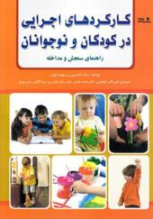کتاب کارکردهای اجرایی در کودکان و نوجوانان