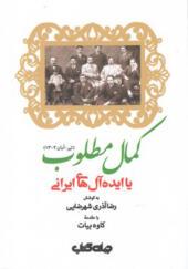 کتاب کمال مطلوب یا ایدآل های ایرانی