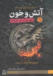 کتاب آتش و خون 2 جلدی
