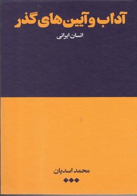 کتاب آداب و آیین های گذر انسان ایرانی