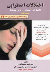 کتاب اختلالات اضطرابی اضطرب وسواس ترس بیهوده
