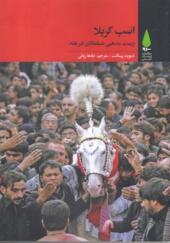 کتاب اسب کربلا زیست مذهبی مسلمانان در هند
