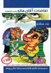 کتاب افاضات آقای هالو 8 اثر محمدرضا عالی پیام