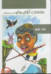 کتاب افاضات آقای هالو 9 اثر محمدرضا عالی پیام