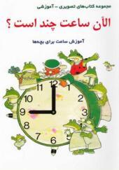 کتاب الان ساعت چند است