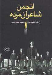 کتاب انجمن شاعران مرده