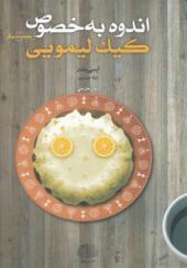 کتاب اندوه به خصوص کیک لیمویی