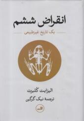 کتاب انقراض ششم یک تاریخ غیرطبیعی