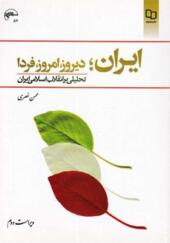 کتاب ایران دیروز امروز فردا
