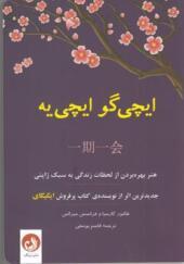 کتاب ایچی گو ایچی یه هنر بهره بردن از لحظات زندگی به سبک ژاپنی