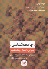 کتاب جامعه شناسی مبانی اصول و مفاهیم